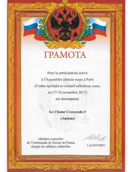 diplome-ambassade-1-1-page-001-jpg