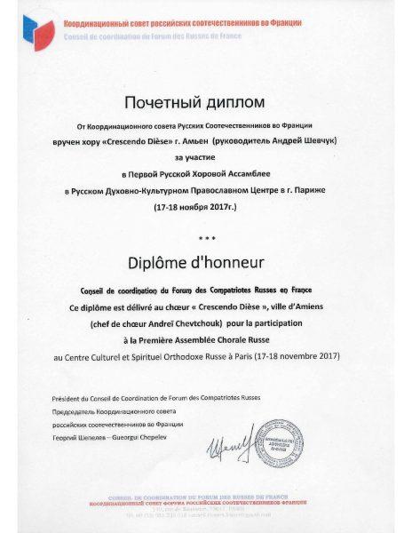 diplome-d-honneur-ambassade-2017-page-001jpg
